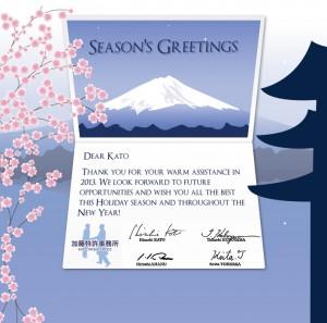 Holiday eCards Gallery Custom eCards for Business: Kato Custom