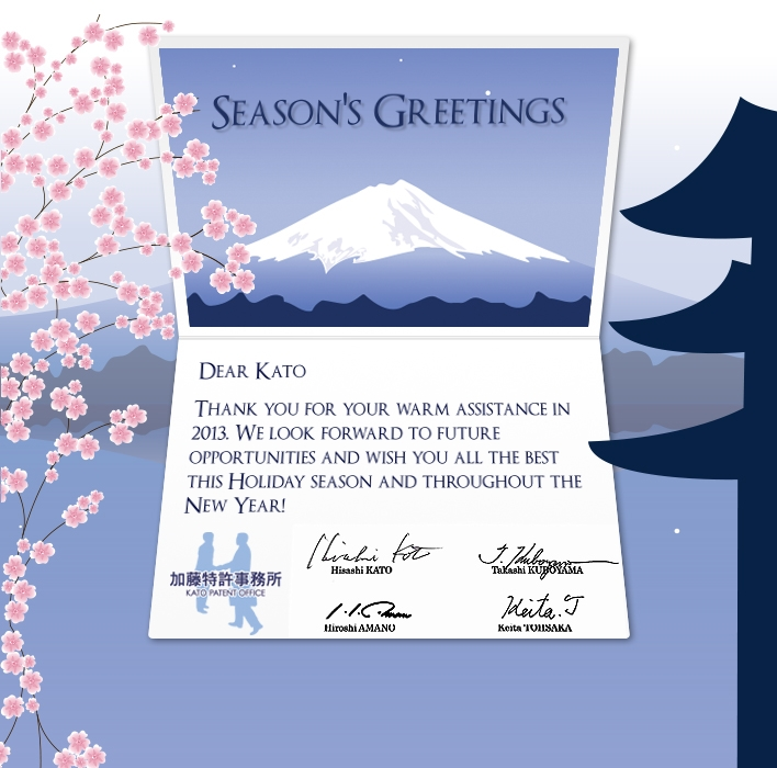 Holiday eCards Gallery Custom eCards for Business: Kato Custom