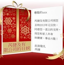 Holiday eCards Gallery Custom eCards for Business: Chinese Language