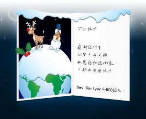 Custom Corporate eCards eCards for Business: Mandarin Xmas