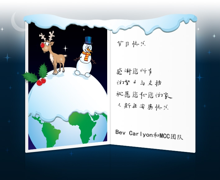 Custom Corporate eCards eCards for Business: Mandarin Xmas